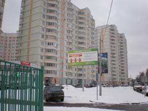 БДД  Подольск