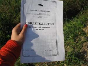 Пакет документов на земельный участок